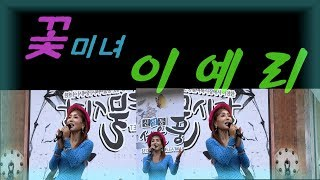 꽃미녀 가수 이예리-꽃미남 당신(음악을 그리는 사람들)