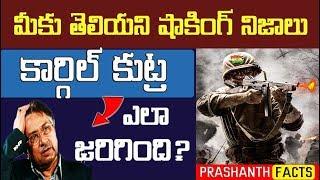 Kargil  1999 Mystery Revealed in Telugu    India Vs Pakistan    Musharraf    Indian Army defence