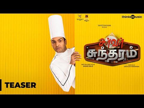 Server Sundaram Official Teaser |...