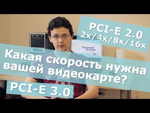 PCIE 2.0 vs 3.0. Какая скорость нужна вашей видеокарте?
