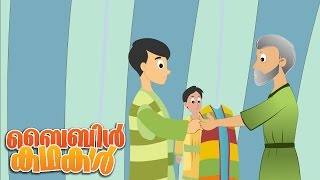 Joseph and His Coat of Many Colors! (Malayalam)- Bible Stories For Kids!