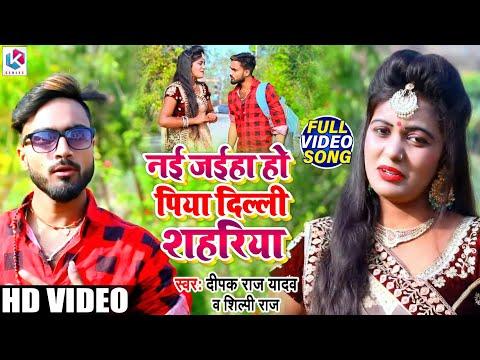 #Video    #Deepak Raj Yadav  नई जईहा हो पिया दिल्ली सहरिया   #Shilpi Raj   New Jhumtha Song 2021