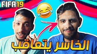 فيفا ١٩ : تحدي ضد عبدالله النعيمي ! كل هدف = ضربة دقيق 😂💥   FIFA19