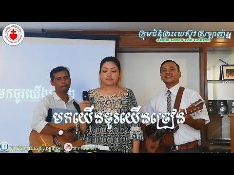 khmer-worship-មកចូរយើងច្រៀង-cover-by-jly-band-jly-church-chamnan-kroch-pitsakada-&-sothear