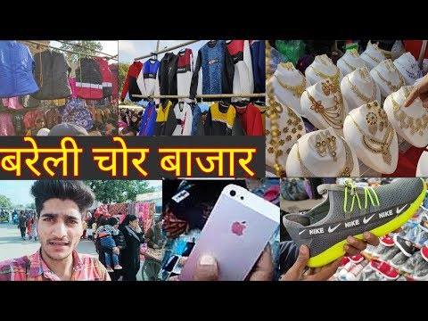 BAREILLY CHOR BAZAAR/बरेली चोर बाजार/SUNDAY MARKET/market/Cheapest/सस्ती बाजार