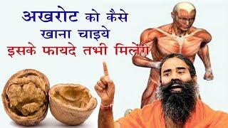 अखरोट को कैसे खाना चाइये || इसके फायदे तभी मिलेंगे || Health Benefits of Akhrote Hindi