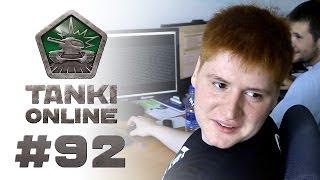 ТАНКИ ОНЛАЙН Видеоблог №92