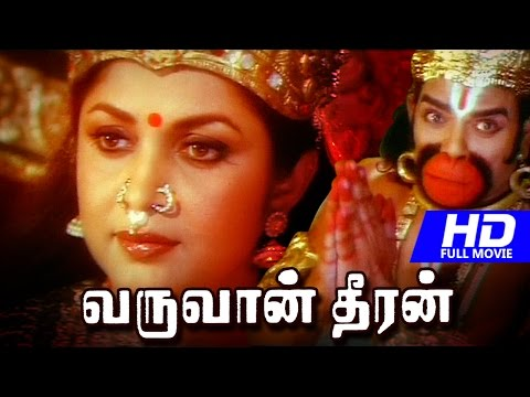 Tamil Horror Movie | Varuvaan Dheeran [ HD ] | Tamil Dubbed Telugu Movie | Ft.Ramya Krishnan