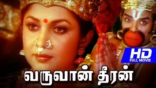 Tamil Horror Movie | Varuvaan Dheeran [ HD ] | Tamil Dubbed Telugu Movie | Ft.Ramya Krishnan