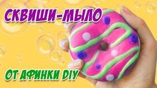Сквиши-мыло от Афинки DIY / СКВИШИ без рисовой муки / Пробуем рецепты