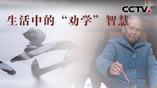 [中华优秀传统文化]崇文重教育人才| CCTV中文国际