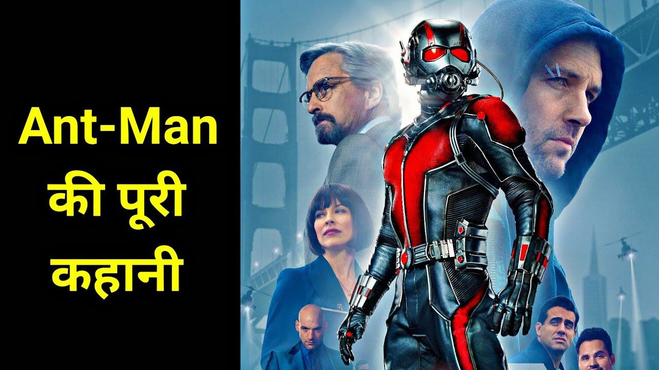 Ant-Man Movie Explained In HINDI | Ant-Man Movie Story In HINDI | Ant-Man (2015) Movie In HINDI |MCU