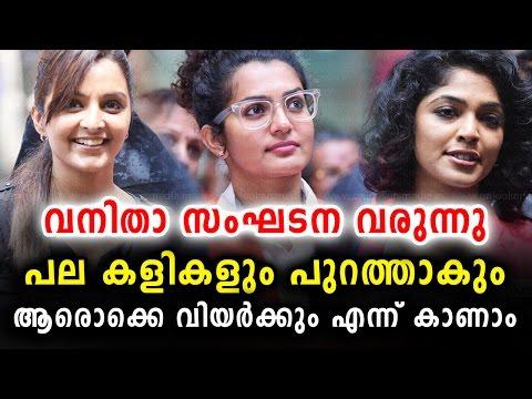 മഞ്ജുവിന്റെ നേതൃത്വത്തിൽ പുതിയ വനിതാ സംഘടന | Woman Cinema Association under Manju