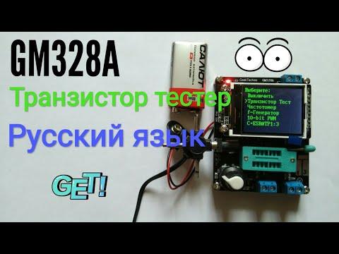Транзистор тестер на русском GM328A