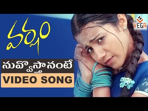 Nuvvosthanante Song | Varsham Movie Songs | Prabhas | Trisha | Vega  Music