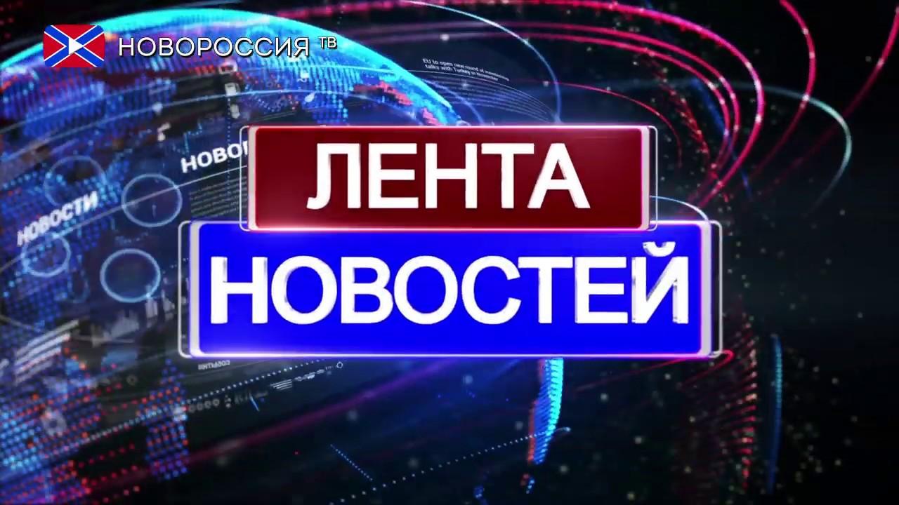 Лента новостей на «Новороссия ТВ» в 16:00 — 10 октября 2019 года