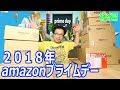 2018年アマゾンプライムデー大量購入  Amazon primeDay  後編