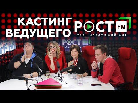 КАСТИНГ #3 ВЕДУЩИЙ РОСТ FM