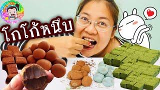 โกโก้หนึบ !! 2 รสชาติ ช็อกโกแลต คลุกฝุ่น บอลหนึบ ชาเขียว [ ASMR ท้ายคลิป ]