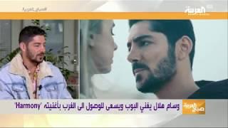 المغني العالمي وسام هلال - ظهور حصري