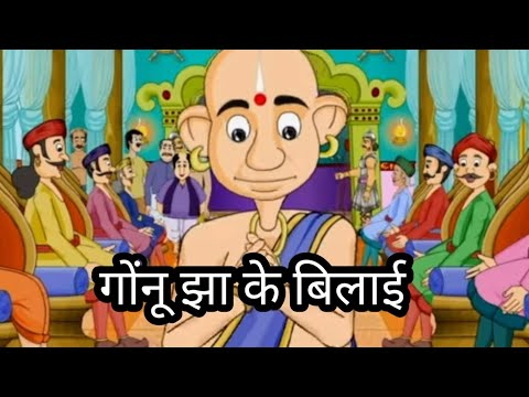 गोनू झा के बिलैर | Gonu Jha Ke Bilair | Gonu Jha Ki Kahani | Gonu Jha Ke Kisse | Maithili Comedy