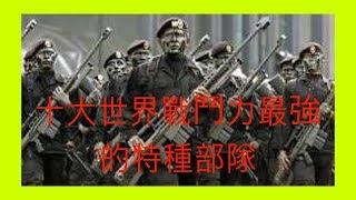 10個世界戰鬥力最強的特種部隊(恐怖集團遇到他們都只有投降的份)