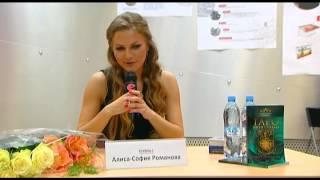 Алиса-София Романова. Книга по таро
