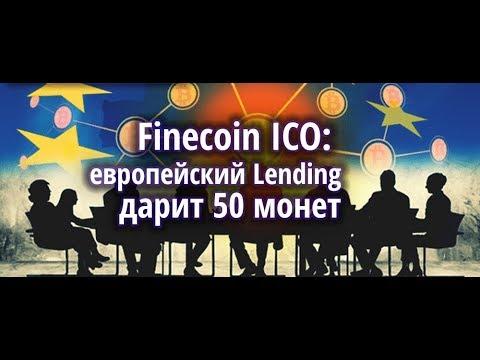 Finecoin ICO: европейский Lending (20 бесплатных монет после покупки)