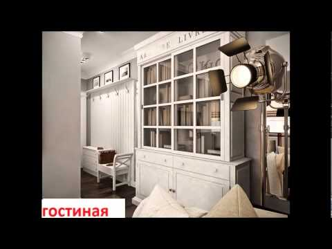 Ремонт квартир под ключ в Москве Дизайн интерьера в подарок