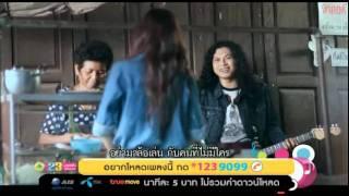 MV อย่าเสี่ยงกับคนเหงา - แก๊งปากซอย