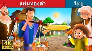 แผ่นทองคำ | นิทานก่อนนอน | Thai Fairy Tales
