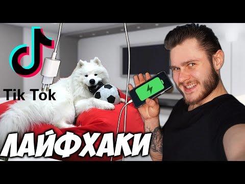 ПРОВЕРКА Популярных ЛАЙФХАКОВ из ТИК ТОК