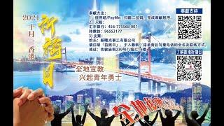 2021 十月一香港祈祷日现埸直播 (国语)