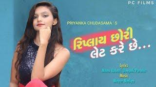 Reply Chhori Late Kare Chhe || Letest Gujarati Song 2018 || By Priyanka Chudasama