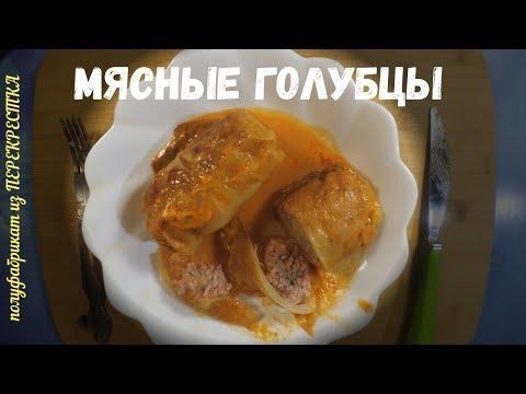 голубцы в сметанном соусе в мультиварке рецепт пошагово