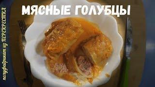Голубцы в сметанно-томатном соусе в мультиварке