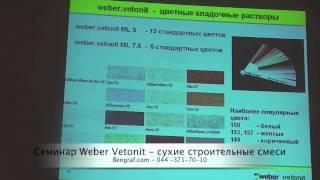 Bengraf.com - Weber-Vetonit - cухие cтроительные cмеси(, 2013-03-09T21:17:45.000Z)