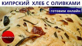 КИПР готовим кипрский домашний хлеб с оливками в прямом эфире