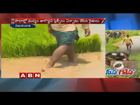 Farmers Facing Problem With Drunkers In Vijayawada | Drinking Liquor In Farms