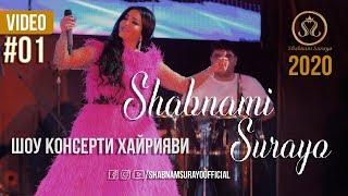 Concert show Shabnam Surayo 2020 Шоу консерти Хайрияви Шабнами Сурайё 2020 #1