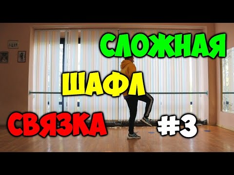 Сложная ШАФЛ связка #3! ПОДРОБНЫЙ видеоурок! Крутой танец ШАФЛ хореография! Шафл танец обучение!
