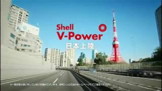 Shell - V-Power - CM