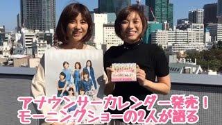 テレビ朝日アナウンサーカレンダー2016発売中☆ カレンダーの中身を動画...