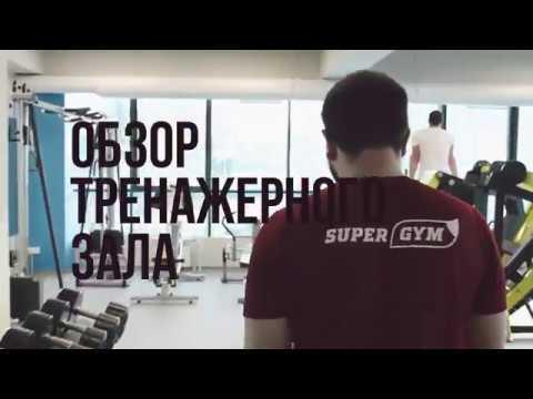 Обзор Тренажерного Зала Фитнес Клуб  Super Gym г Томск 1