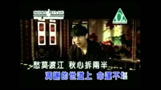 周杰倫 - 菊花台 (KTV 伴奏版)