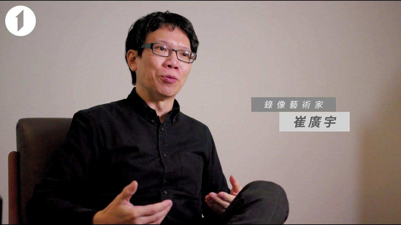 藝術家也是普通人|錄像藝術家 崔廣宇|一影像
