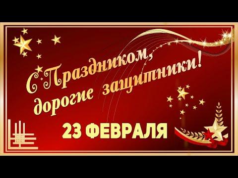 ✨Эффектные футажи к 23 февраля. С Днём Защитников Отечества. Поздравление✨