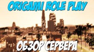 ЛУЧШИЙ СЕРВЕР SAMP - ORIGAMI ROLE PLAY! ОБЗОР!(, 2017-01-05T14:32:51.000Z)