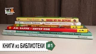 Прочитанное в августе. Книги из библиотеки 2-5+ | Детская книжная полка