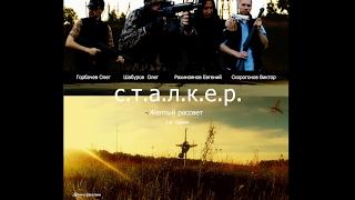 Сталкер фильм 1-я серия